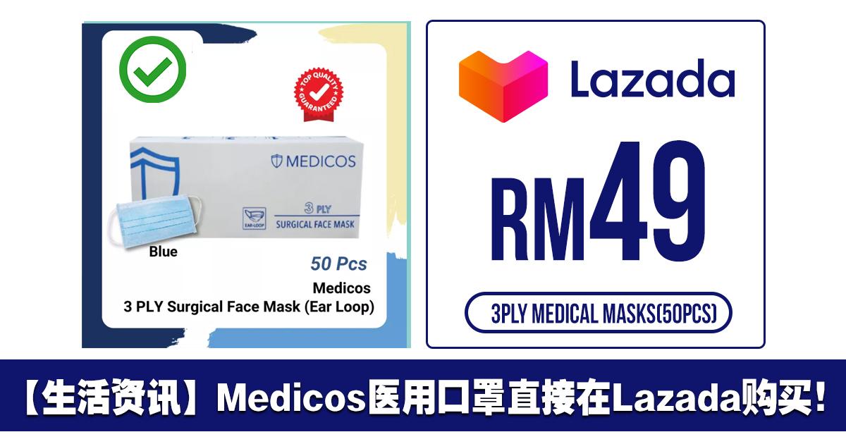 生活资讯_【生活资讯】Medicos医用3层口罩可到Lazada购买![50片包装]只需RM49 ...